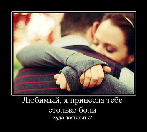 Любимый, я принесла тебе столько боли... Куда поставить?