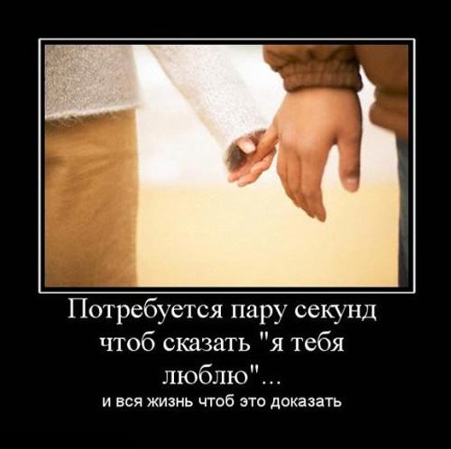 """Потребуется пару секунд, чтобы сказать""""Я тебя люблю""""... и вся жизнь, чтобы это доказать..."""