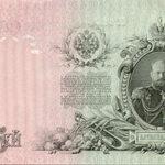 Двадцать пять рублей. Некрасов