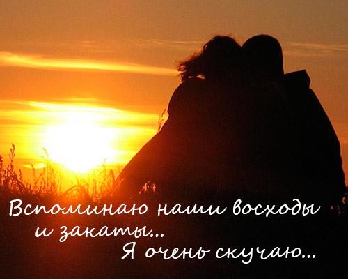 Вспоминаю наши восходы и закаты... Я очень скучаю...