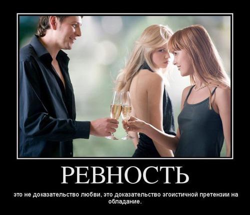 Ревность - это не доказательство любви, это доказательство эгоистичной претензии на обладание.
