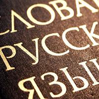 Стихи о русском языке