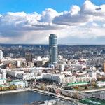 Стихи о Екатеринбурге