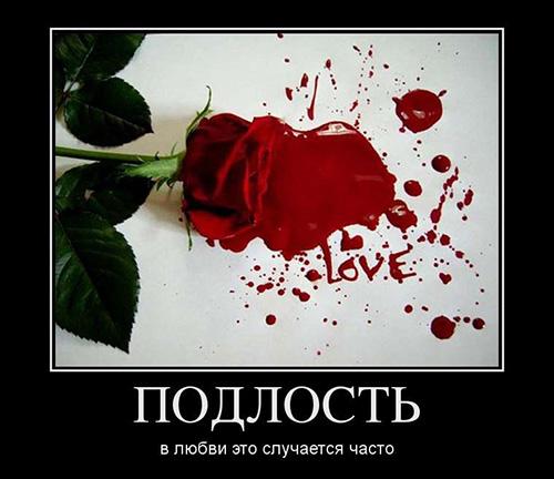 Подлость - в любви это случается часто...