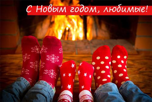 С Новым годом, любимые