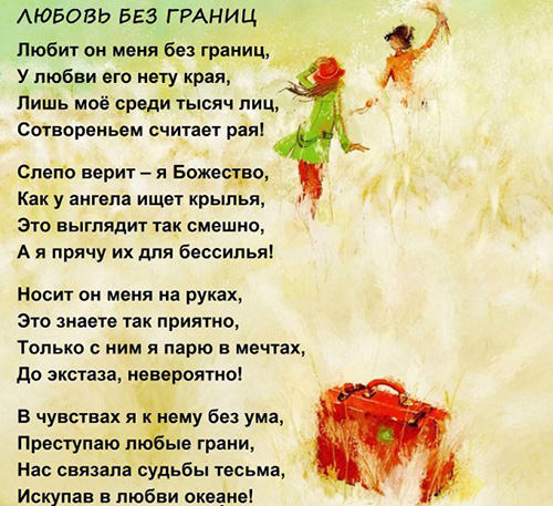 Любовь без границ, У любви его нету края,..