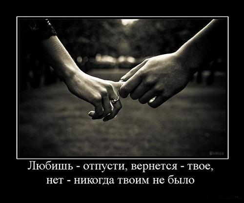 Любишь - отпусти, вернется - твое, нет - никогда твоим...