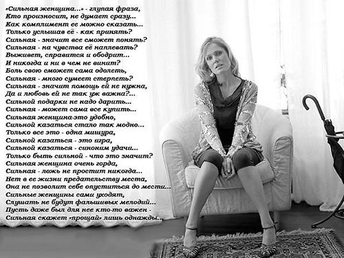 """""""Сильная женщина"""" - глупая фраза, Кто произносит, не думает сразу..."""