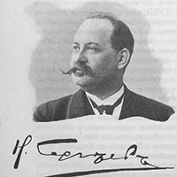 Стихи о Сергееве Николае Александровиче