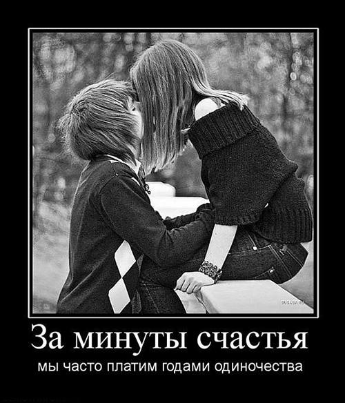 За минуты счастья мы часто платим годами одиночества...