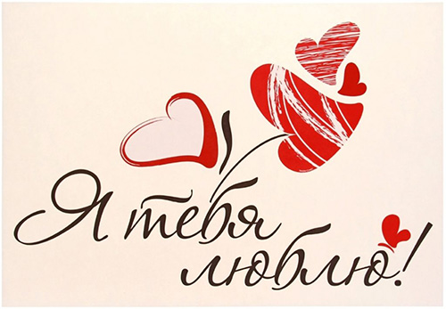 Я тебя люблю сердечно, мой цветочек