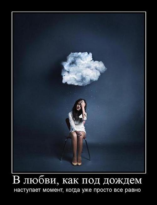 В любви, как под дождем наступает момент, когда уже просто все равно...