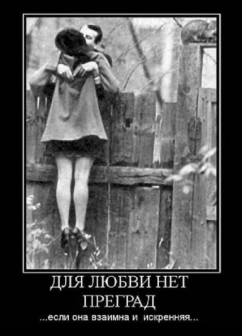 Demotivatory-pro-lyubov-0142