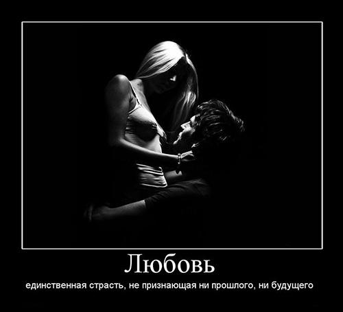 Demotivatory-pro-lyubov-0143