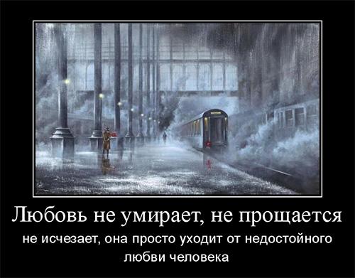 Любовь не умирает, не прощается, не исчезает, она просто уходит