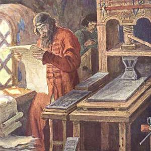 Стихи о Иване Фёдорове - изобретателе печатного станка