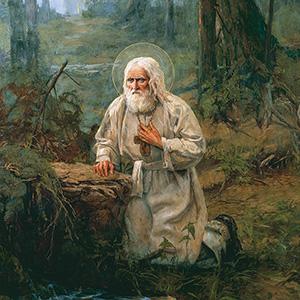 Стихи о Серафиме Саровском