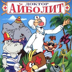 """Песни из мультфильма """"Айболит"""""""
