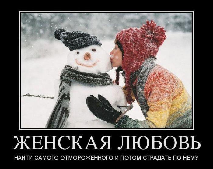 Женская любовь - найти самого отмороженного и потом страдать по нему...