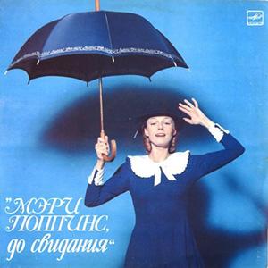 """Песни из кинофильма """"Мэри Поппинс, до свидания!"""""""