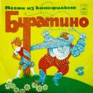 Песни из кинофильма «Приключения Буратино»