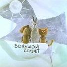 Песни из мультфильма «Большой секрет для маленькой компании»