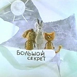 """Песни из мультфильма """"Большой секрет для маленькой компании"""""""