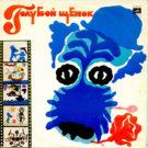 Песни из мультфильма «Голубой щенок»