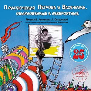 """Песни из кинофильма """"Каникулы Петрова и Васечкина"""""""