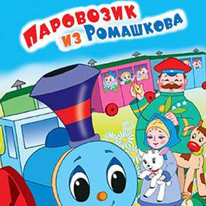 """Песни из мультфильма """"Паровозик из Ромашкова"""""""