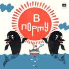 Песни из мультфильма «В порту»