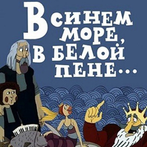"""Песни из мультфильма """"В синем море, в белой пене"""""""