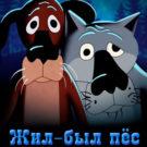 """Песни из мультфильма """"Жил-был пёс"""""""