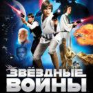 Стихи о Звездных войнах