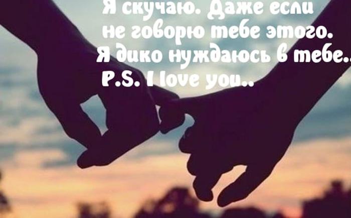 Я скучаю. Даже если не говорю тебе этого. Я дико нуждаюсь в тебе.