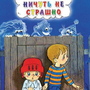 """Песни из мультфильма """"Ничуть не страшно"""""""