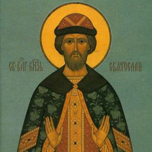 Святой благоверный князь Святослав