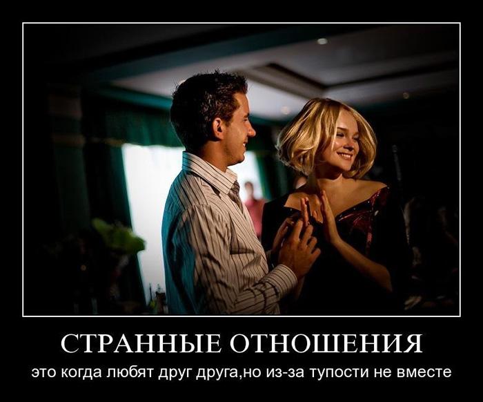 Странные отношения... не вместе