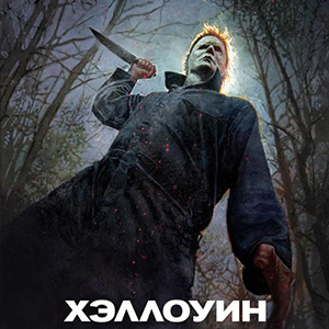 "Стихи о фильме ""Хэллоуин"""