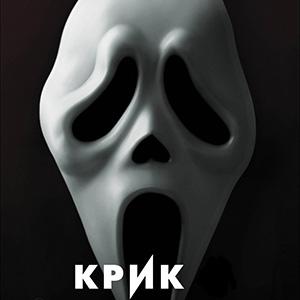 """Стихи о фильме """"Крик"""""""