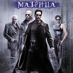 Стихи о Матрице