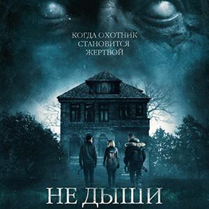 """Стихи о фильме """"Не дыши"""""""
