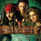 Стихи о фильме «Пираты Карибского моря»