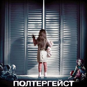 """Стихи о фильме """"Полтергейст"""""""