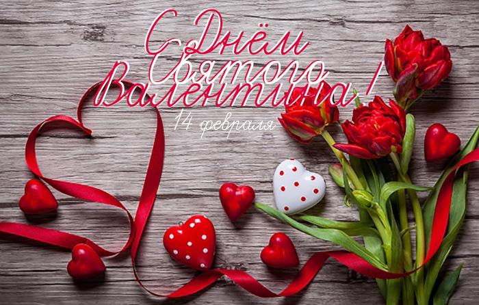 С Днем Святого Валентина! 2019