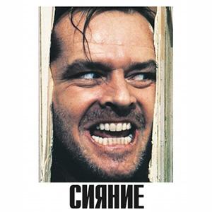 "Стихи о фильме ""Сияние"""
