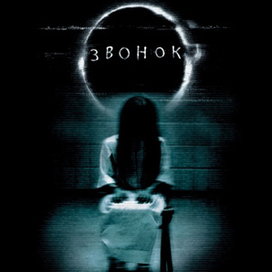"""Стихи о фильме """"Звонок"""""""