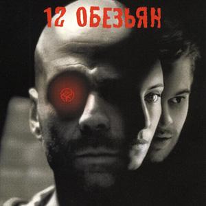 """Стихи о фильме """"12 обезьян"""""""