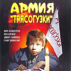 """Песни из кинофильма """"Армия Трясогузки"""""""
