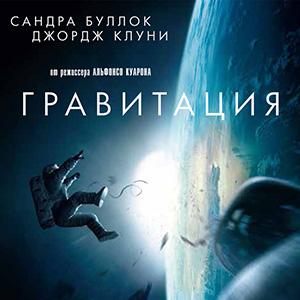 """Стихи о фильме """"Гравитация"""""""